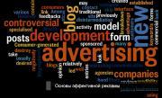 Основы эффективной рекламы