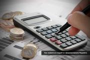 Формирование бюджета