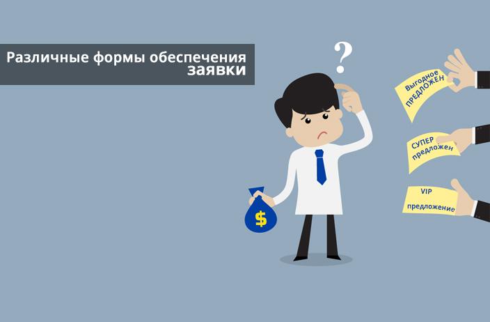 Собственными деньгами или банковская гарантия
