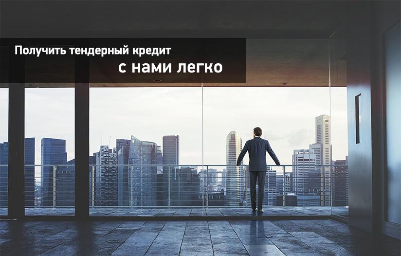 Как получить кредит для Заказ.рф