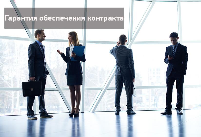 Банковская гарантия для контракта 44 ФЗ