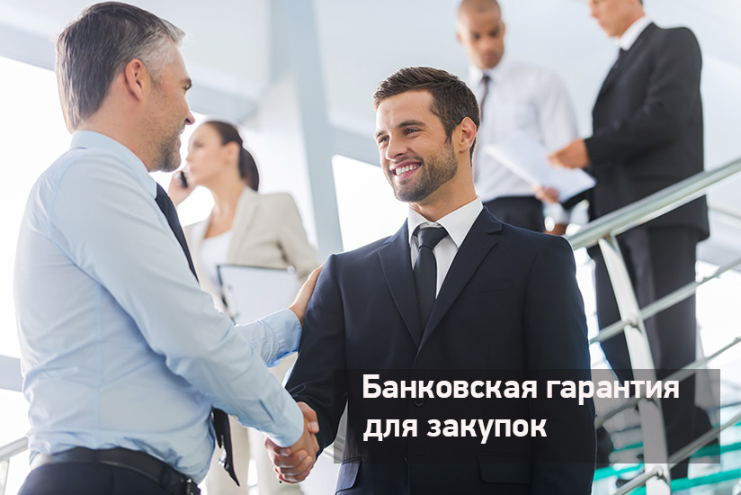 Банковская гарантия обеспечения котировки
