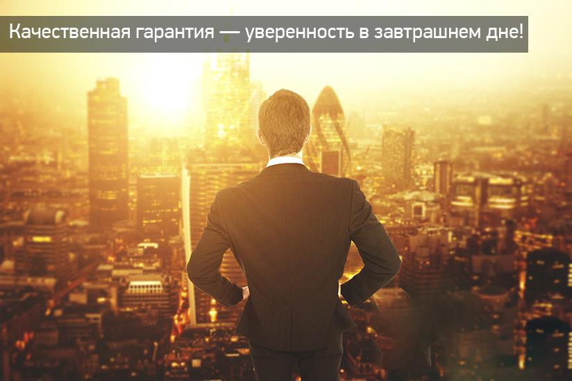 Сбербанк АСТ — Получение гарантие