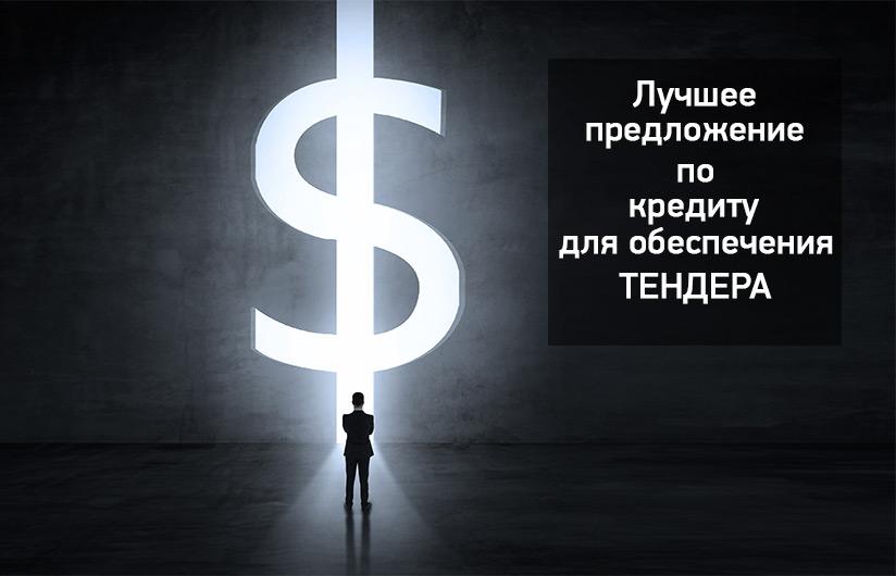 получите кредит для обеспечения тендера у нас выгодные предложения