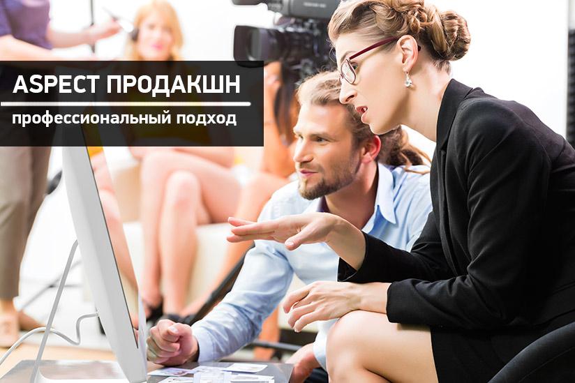 Аспект продакшн работа с клиентом