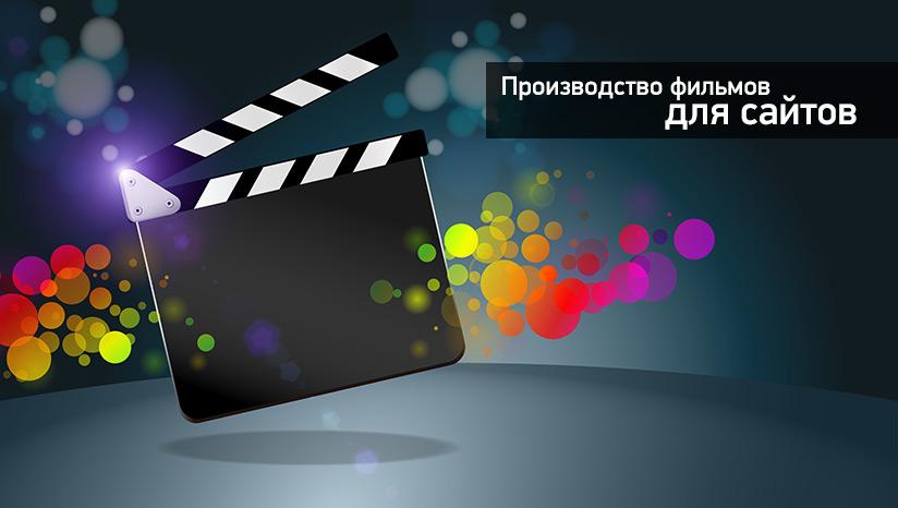 Съемка и публикация фильмов и видеороликов для сайтов