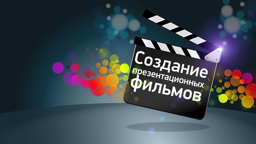 Создание фильмов презентаций под ключ