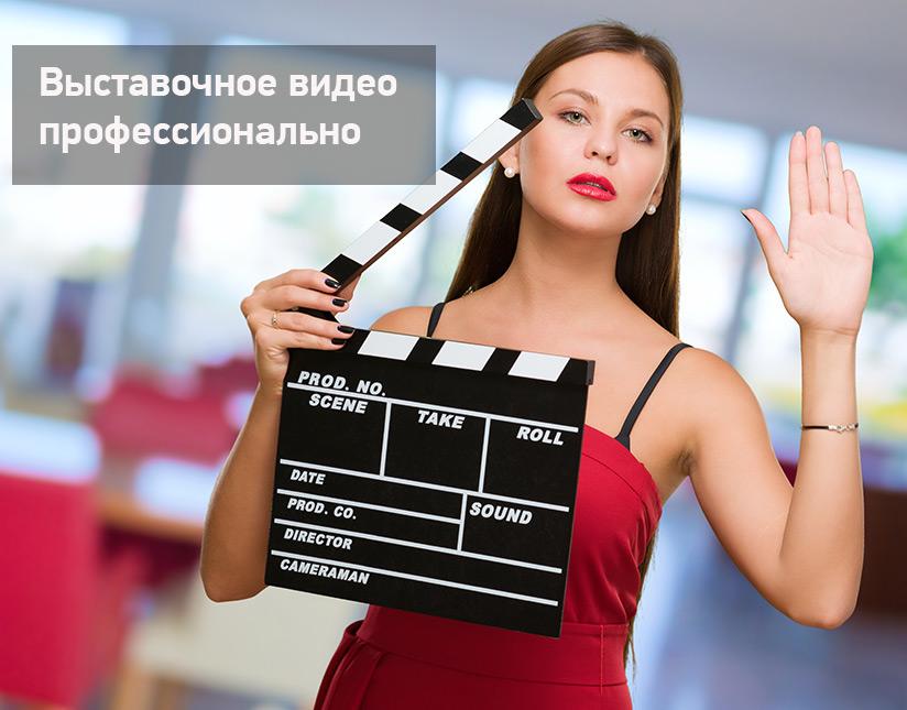 Профессиональное выставочное видео