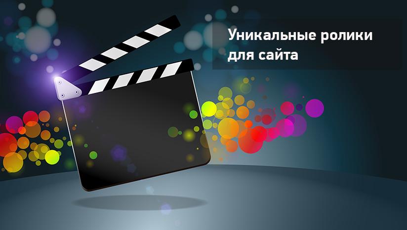 Качественный ролик для сайта
