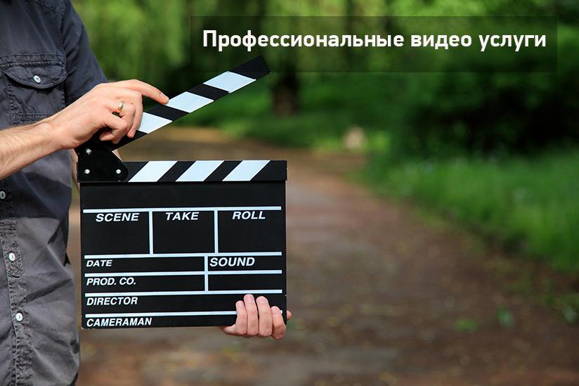 Качественные съемки видео услуги