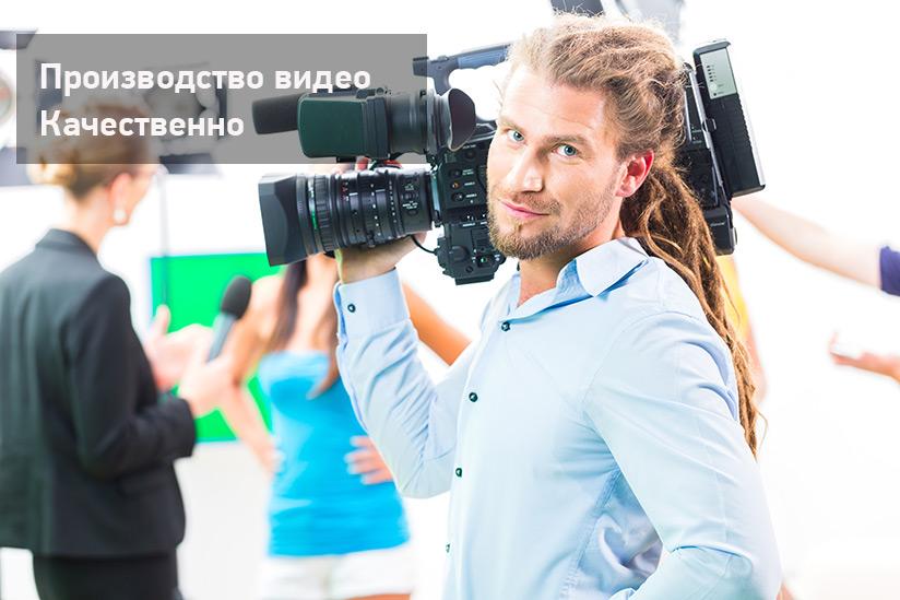 Результативное производство видео