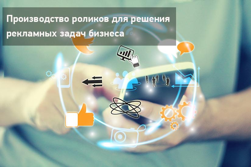Производство роликов для бизнеса
