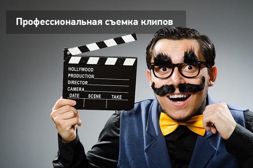 Съемка клипов в современном ракурсе