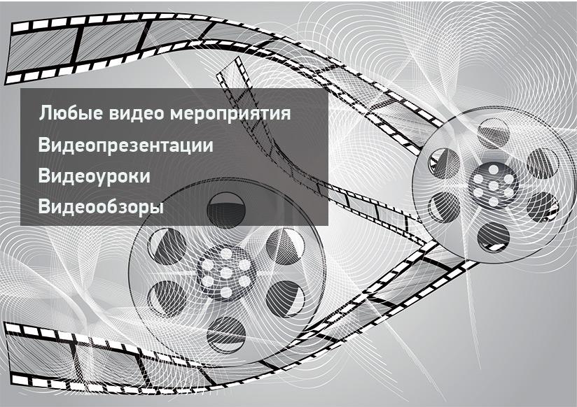 Организация любых видео мероприятий