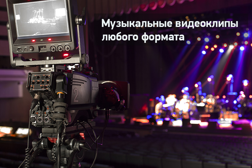 Качественные музыкальные видеоклипы