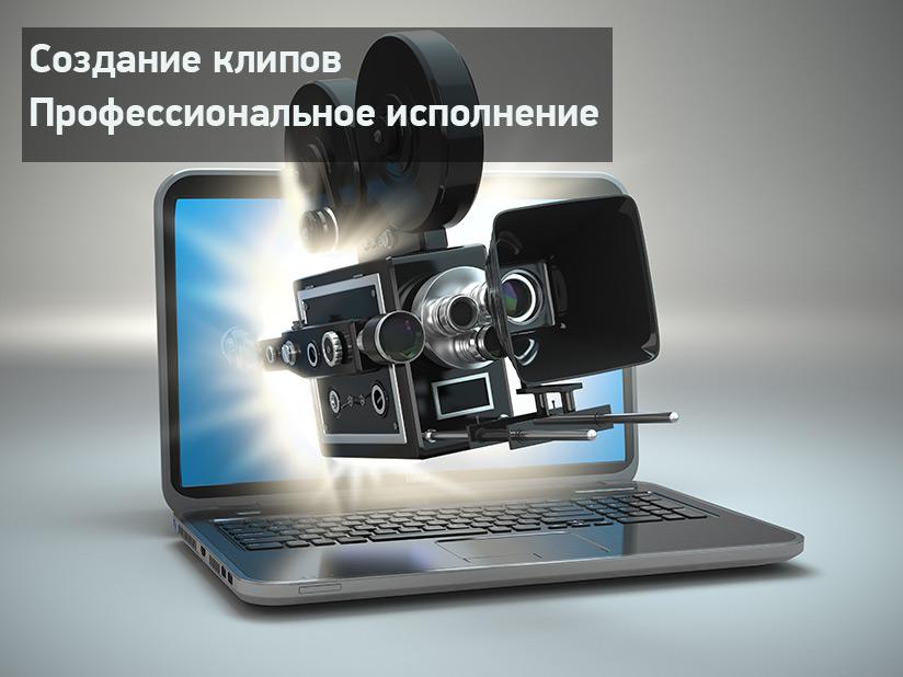 Профессиональное создание клипов
