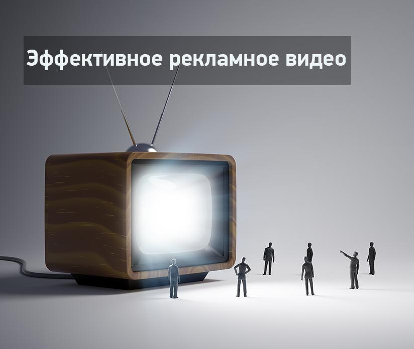 Рекламное видео любого формата