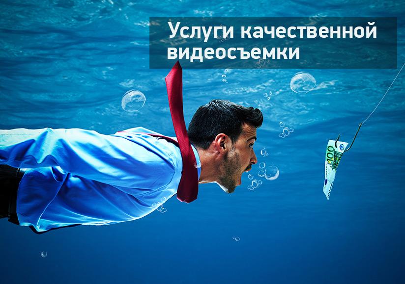 Услуги видеосъемки в Москве