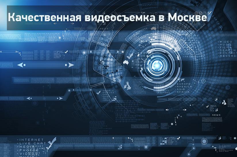 Интересная видеосъемка в Москве