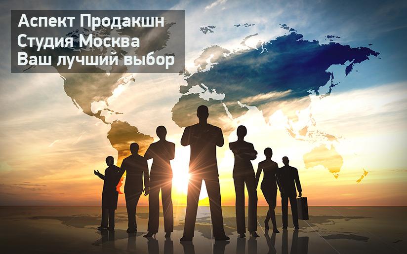 Аспект продакшн студия Москва уникальные предложения