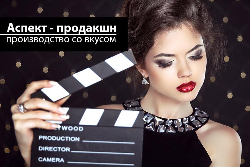 Креативный видео продакшн