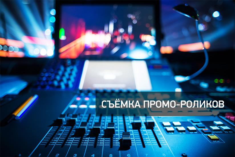 Съёмки корпоративных фильмов