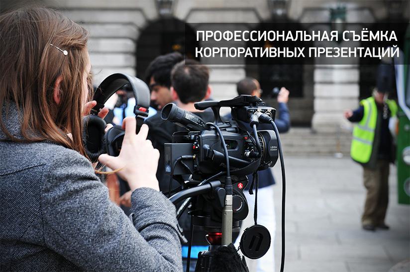 Съемка и создание промо роликов