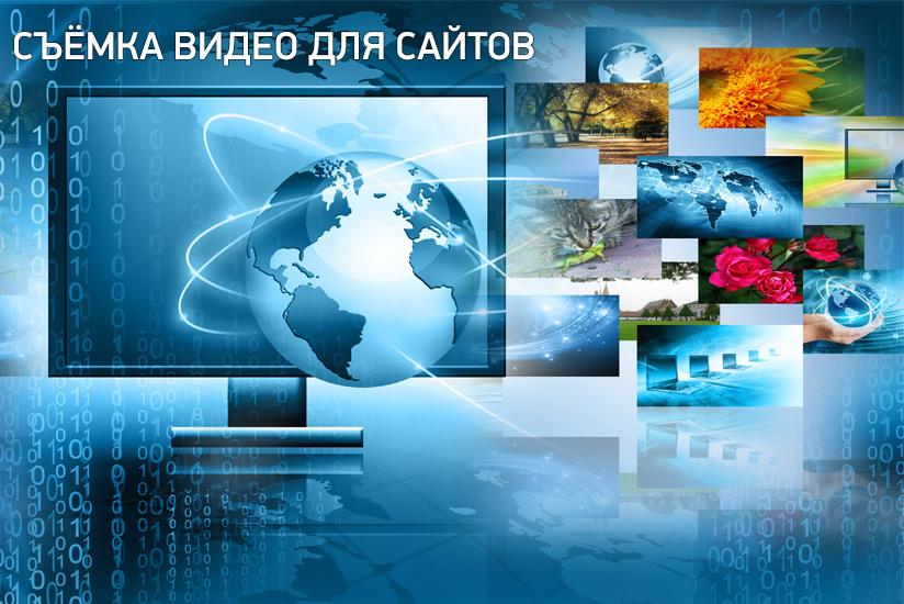 Создание видероликов для сайтов