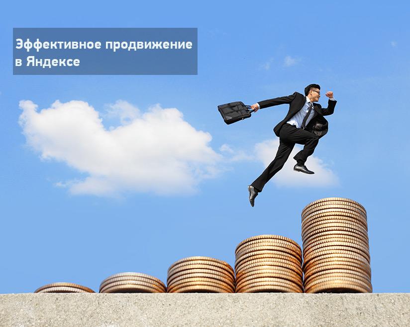 Продвижение в Яндексе лучшие решения