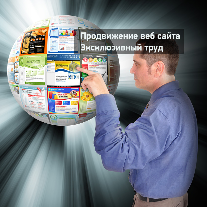 Эффективное продвижение веб сайта