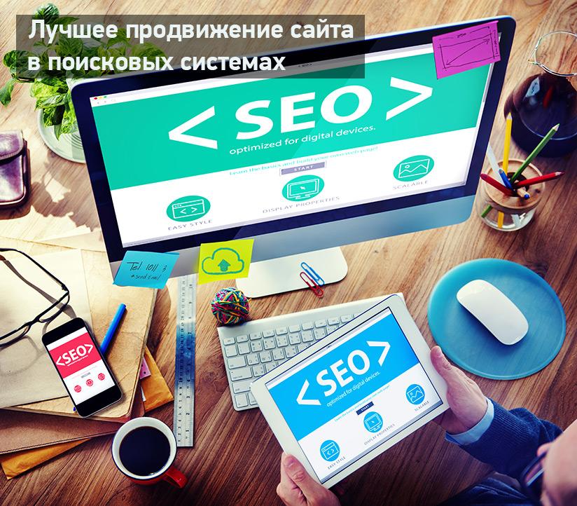 Лучшее продвижение сайта в поисковых системах