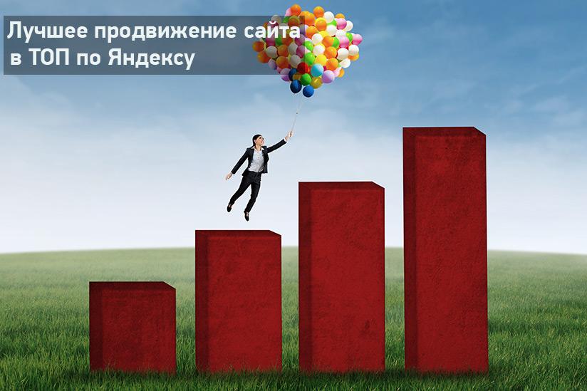 Эксклюзивное продвижение сайта в ТОП 10 по Яндексу