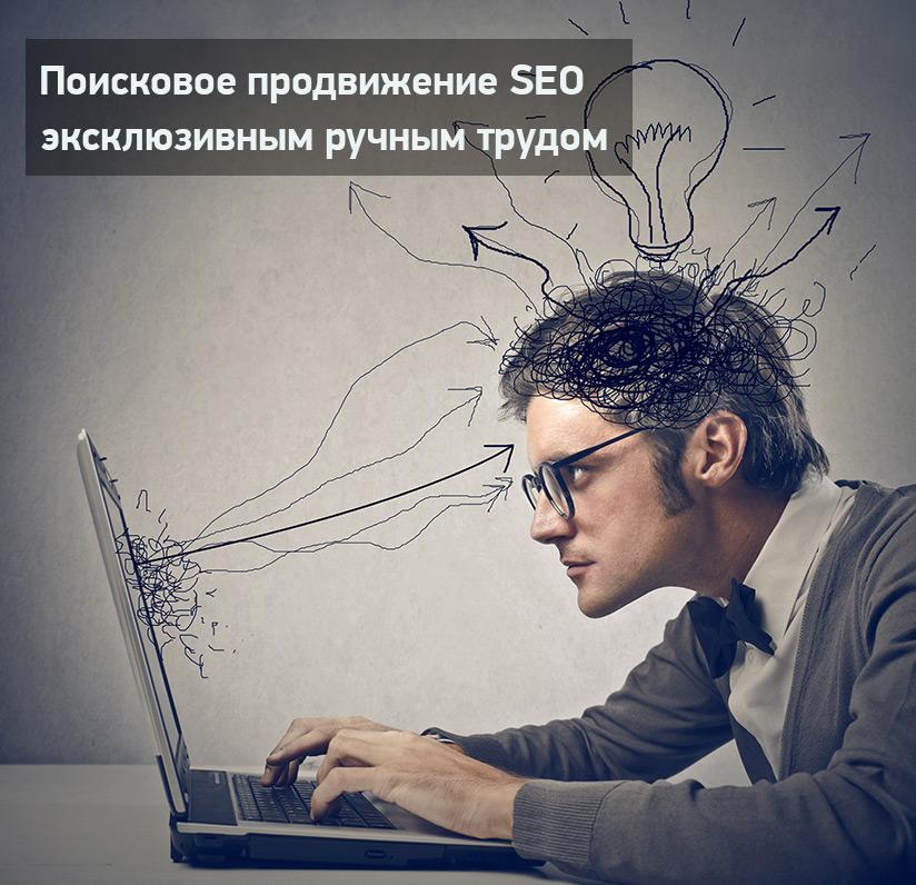 Поисковое продвижение seo эксклюзивными методиками