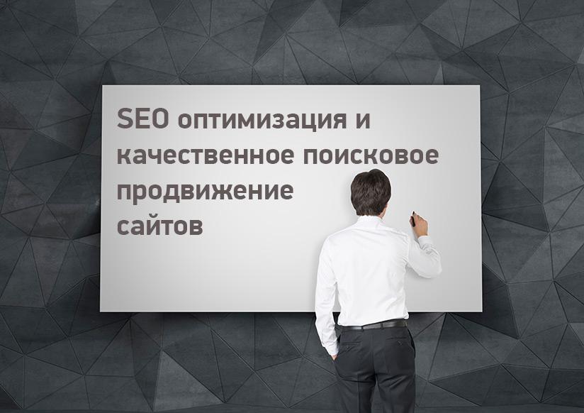 Лучшее SEO оптимизация и поисковое продвижение сайтов