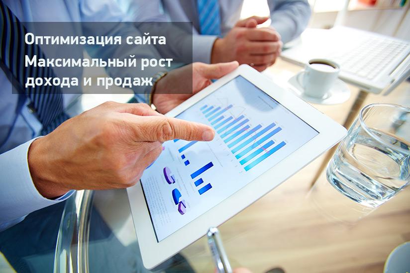Оптимизация сайта для максимальной прибыли
